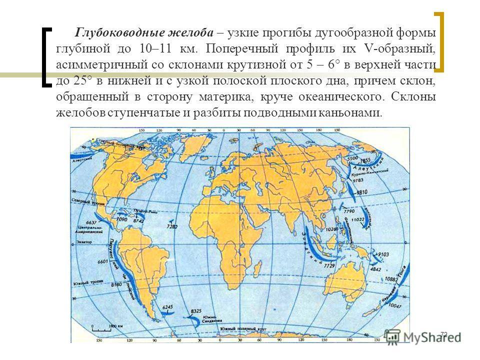 72 Глубоководные желоба – узкие прогибы дугообразной формы глубиной до 10–11 км. Поперечный профиль их V-образный, асимметричный со склонами крутизной от 5 – 6° в верхней части до 25° в нижней и с узкой полоской плоского дна, причем склон, обращенный