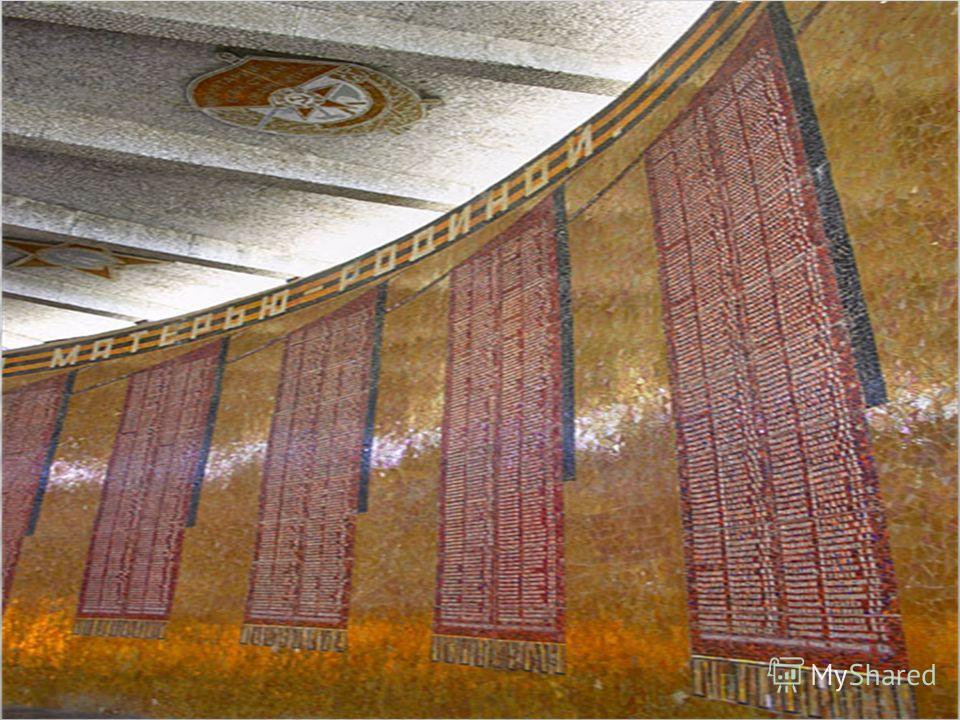 По всему периметру стен расположены 34 приспущенных траурных знамени, выполненных из красной смальты и окаймленных черными лентами. На них начертаны имена погибших в Сталинградской битве советских воинов – всего 7200 имён.