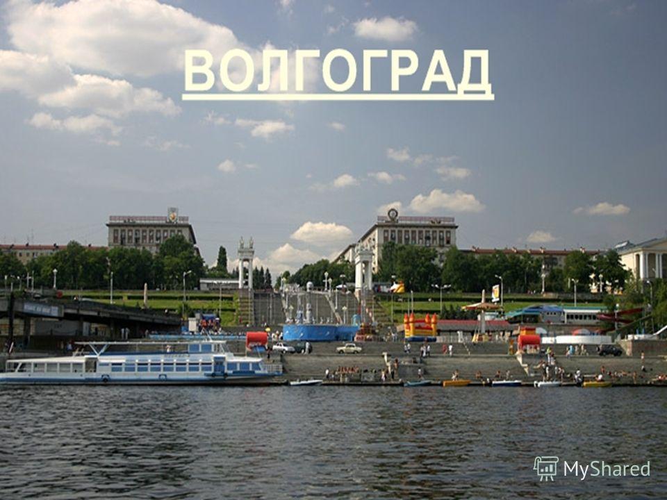 Центральная набережная Волгограда по отзывам туристов – самая красивая набережная на Волге. Центральная набережная – это излюбленное место отдыха волгоградцев, место проведения торжественных мероприятий. Весной, летом и осенью на набережной работает