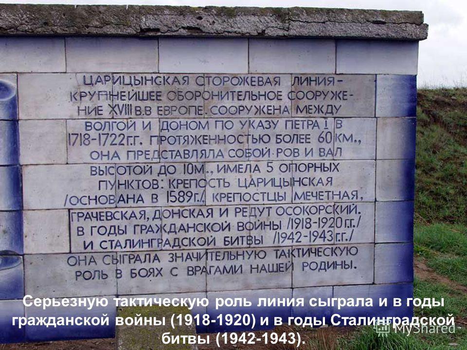 Серьезную тактическую роль линия сыграла и в годы гражданской войны (1918-1920) и в годы Сталинградской битвы (1942-1943).