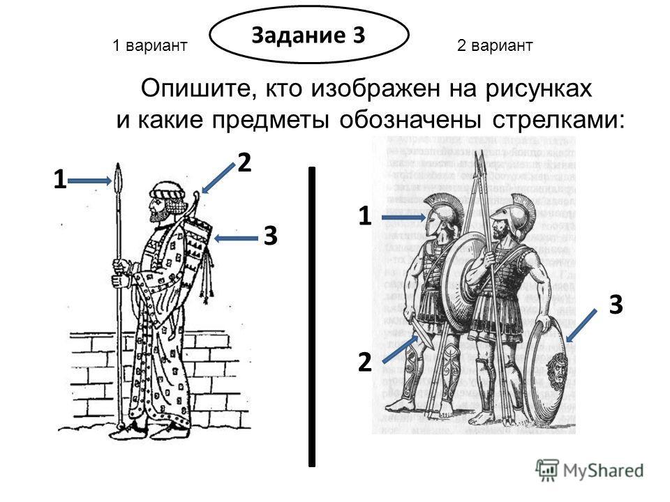 1 вариант2 вариант Задание 3 Опишите, кто изображен на рисунках и какие предметы обозначены стрелками: 1 2 3 2 3 1
