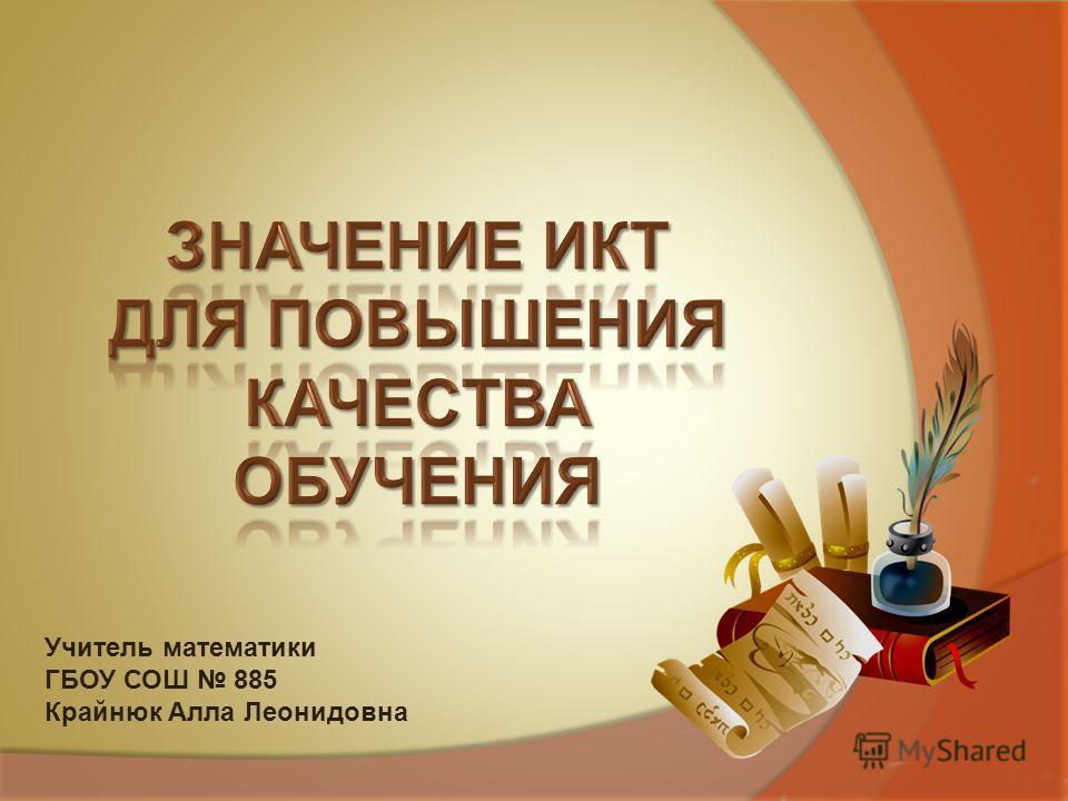 Учитель математики ГБОУ СОШ 885 Крайнюк Алла Леонидовна