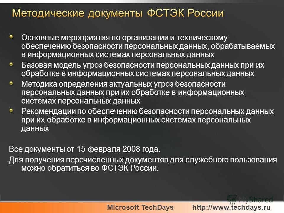 Microsoft TechDayshttp://www.techdays.ru Основные мероприятия по организации и техническому обеспечению безопасности персональных данных, обрабатываемых в информационных системах персональных данных Базовая модель угроз безопасности персональных данн