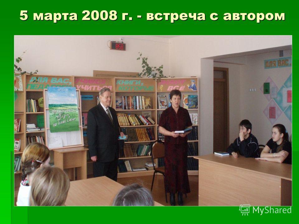 5 марта 2008 г. - встреча с автором