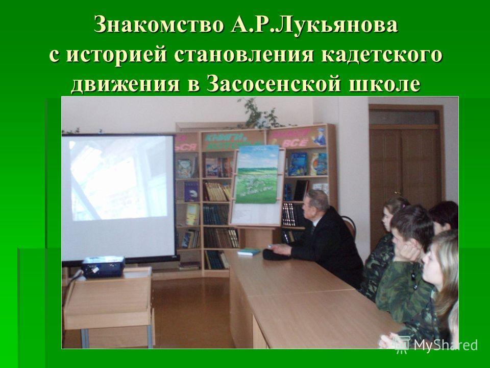 Знакомство А.Р.Лукьянова с историей становления кадетского движения в Засосенской школе
