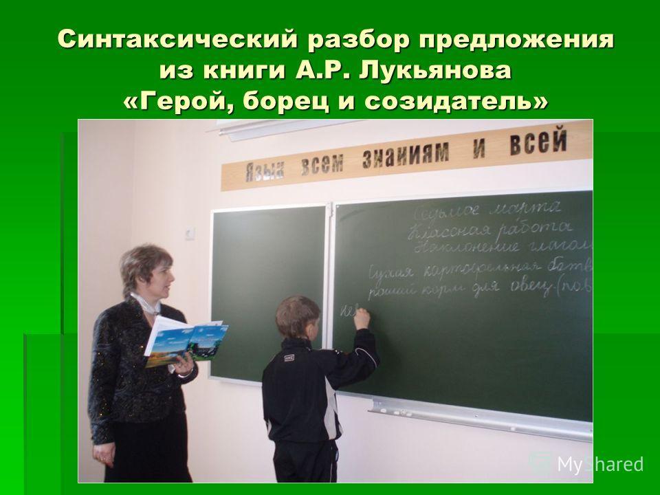 Синтаксический разбор предложения из книги А.Р. Лукьянова «Герой, борец и созидатель»