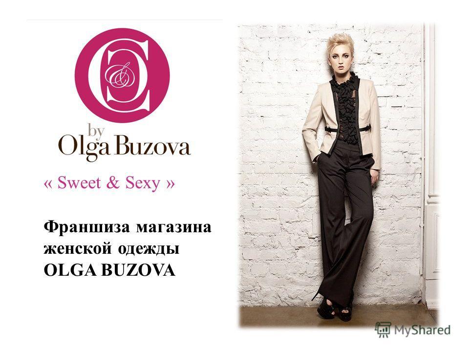 Популярные Магазины Женской Одежды Доставка