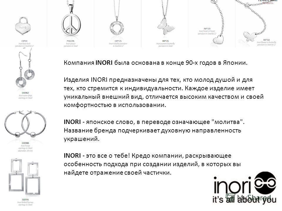 Компания INORI была основана в конце 90-х годов в Японии. Изделия INORI предназначены для тех, кто молод душой и для тех, кто стремится к индивидуальности. Каждое изделие имеет уникальный внешний вид, отличается высоким качеством и своей комфортность