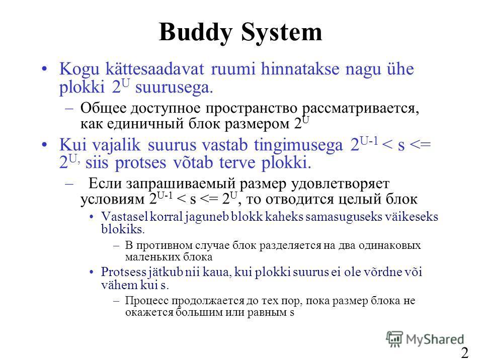 20 Buddy System Kogu kättesaadavat ruumi hinnatakse nagu ühe plokki 2 U suurusega. –Общее доступное пространство рассматривается, как единичный блок размером 2 U Kui vajalik suurus vastab tingimusega 2 U-1 < s