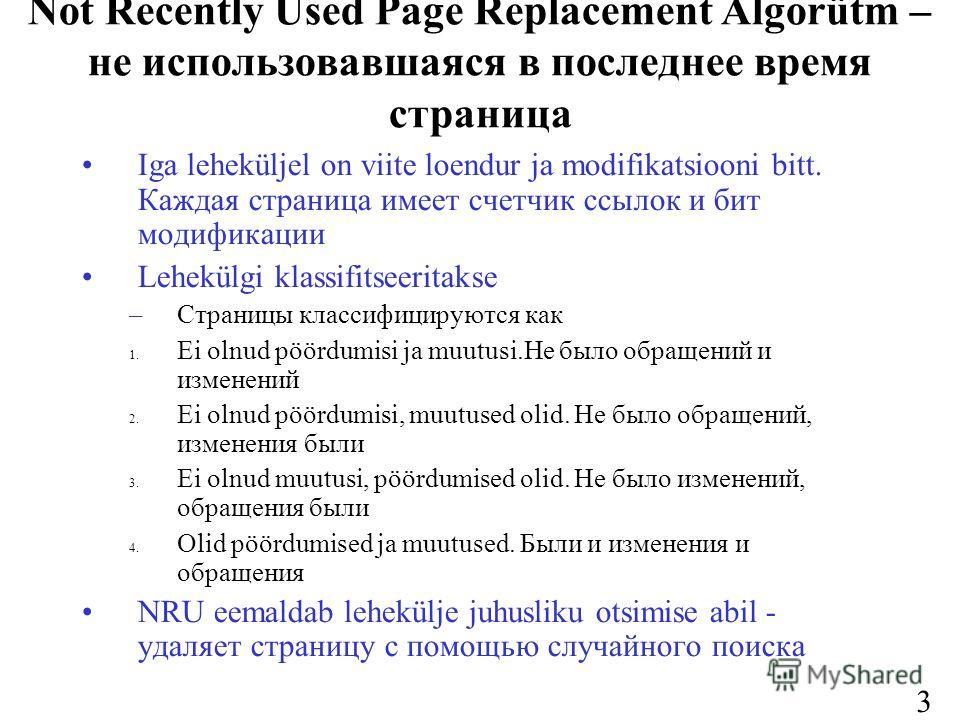 32 Not Recently Used Page Replacement Algorütm – не использовавшаяся в последнее время страница Iga leheküljel on viite loendur ja modifikatsiooni bitt. Каждая страница имеет счетчик ссылок и бит модификации Lehekülgi klassifitseeritakse –Страницы кл