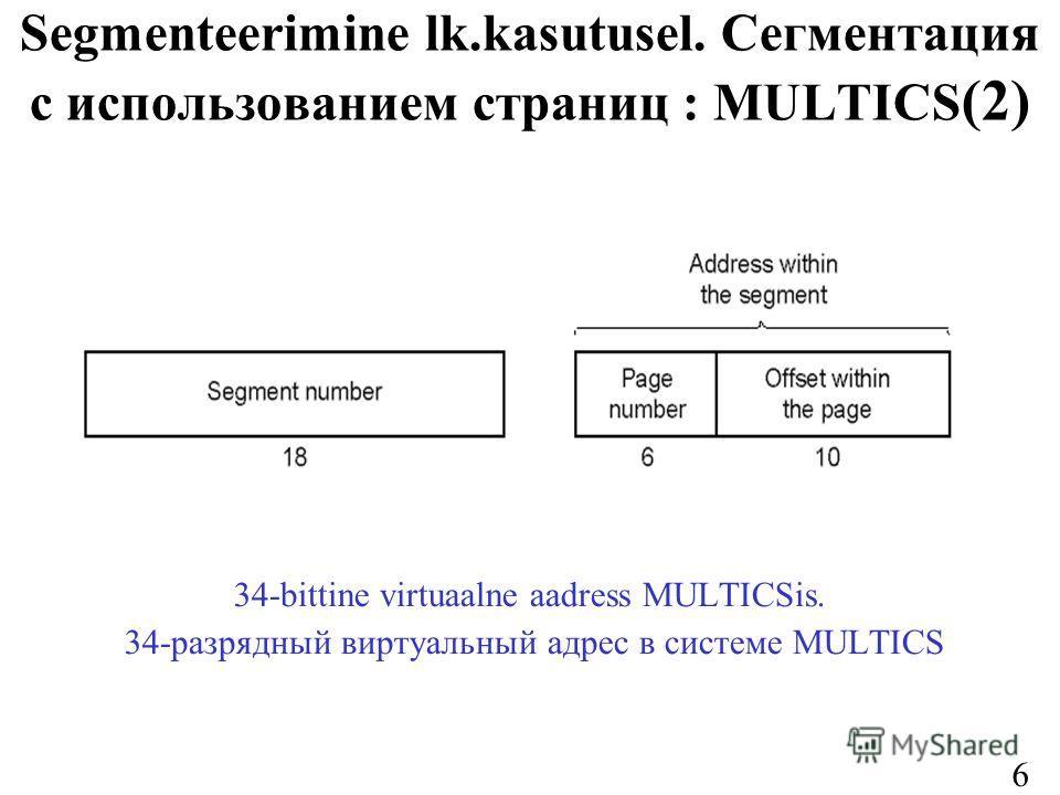 68 Segmenteerimine lk.kasutusel. Сегментация с использованием страниц : MULTICS (2) 34-bittine virtuaalne aadress MULTICSis. 34-разрядный виртуальный адрес в системе MULTICS