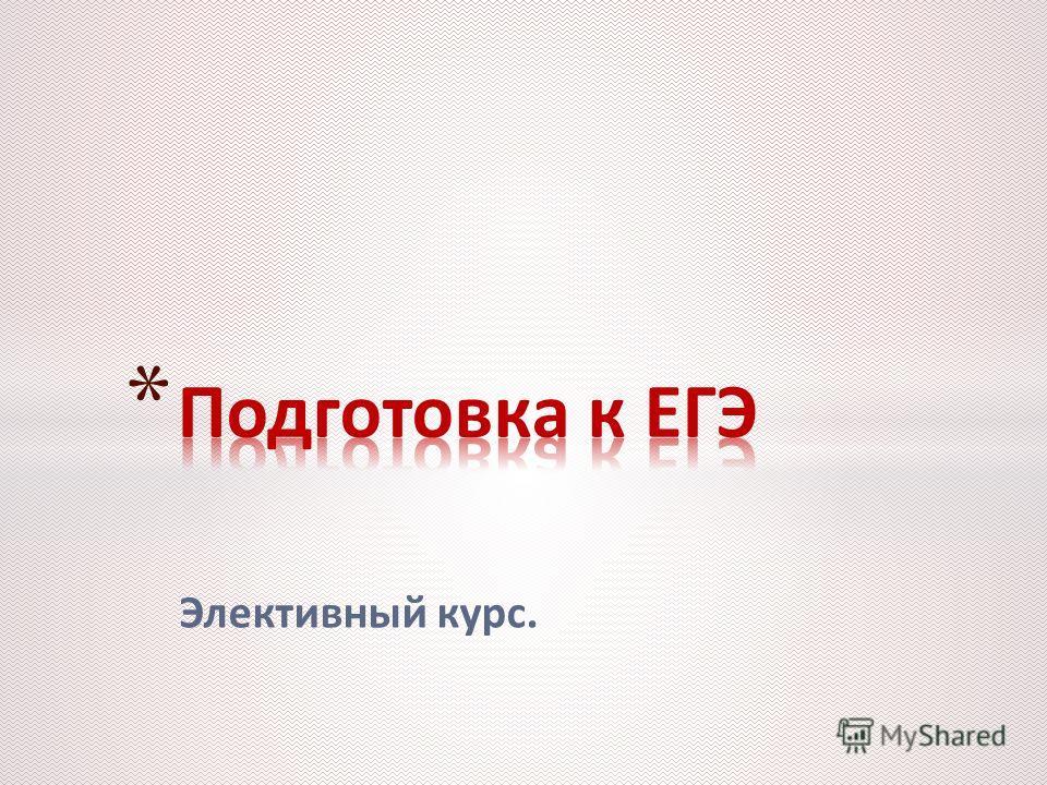 Элективный курс.