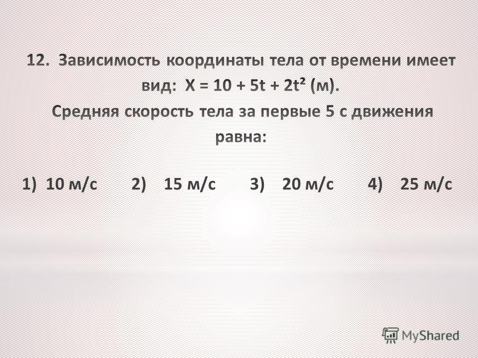 1) 10 м/с 2) 15 м/с 3) 20 м/с 4) 25 м/с