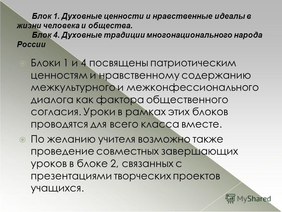 Блок 1. Духовные ценности и нравственные идеалы в жизни человека и общества. Блок 4. Духовные традиции многонационального народа России Блоки 1 и 4 посвящены патриотическим ценностям и нравственному содержанию межкультурного и межконфессионального ди