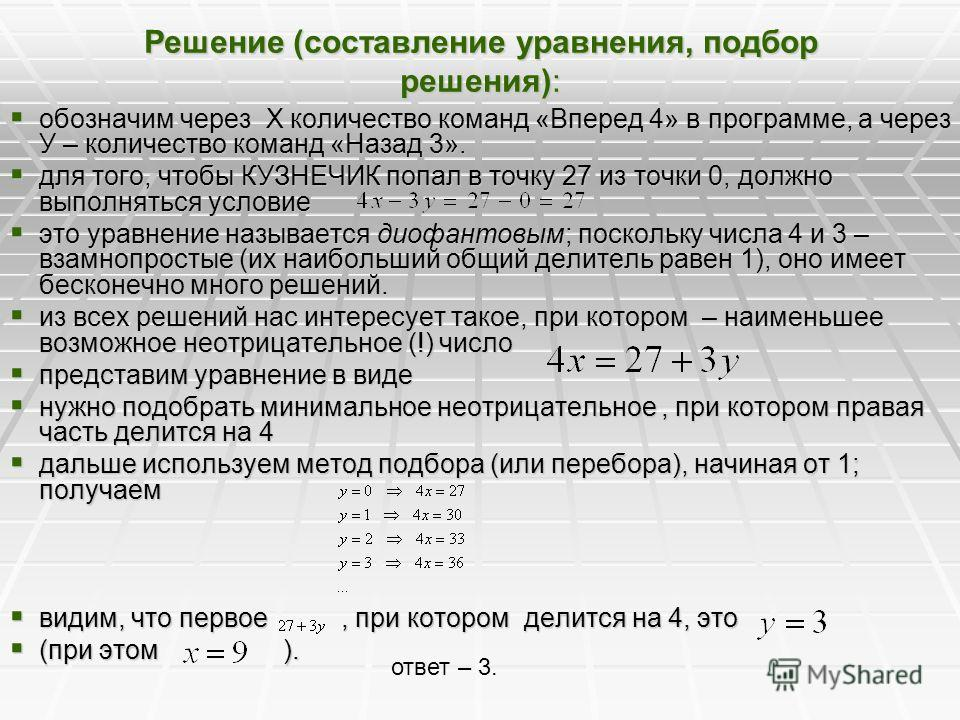 Решение (составление уравнения, подбор решения): обозначим через Х количество команд «Вперед 4» в программе, а через У – количество команд «Назад 3». обозначим через Х количество команд «Вперед 4» в программе, а через У – количество команд «Назад 3».