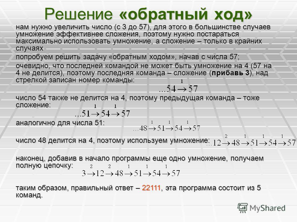 Решение «обратный ход» нам нужно увеличить число (с 3 до 57), для этого в большинстве случаев умножение эффективнее сложения, поэтому нужно постараться максимально использовать умножение, а сложение – только в крайних случаях попробуем решить задачу