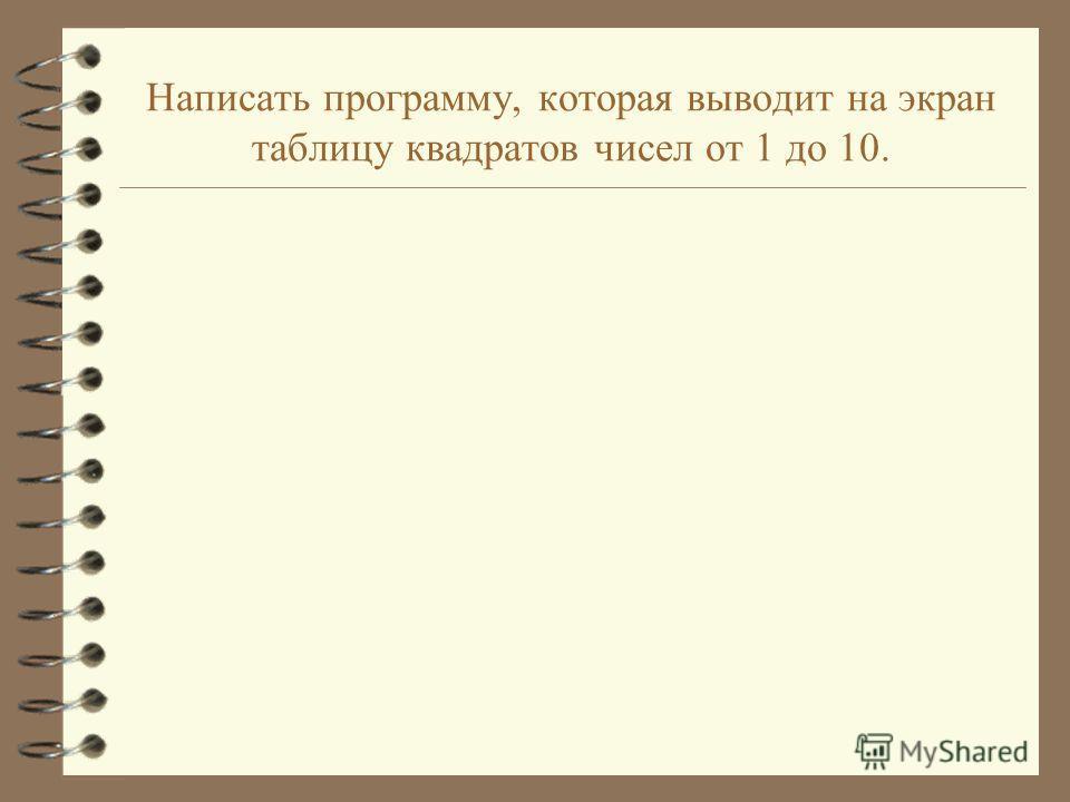 Написать программу, которая выводит на экран таблицу квадратов чисел от 1 до 10.