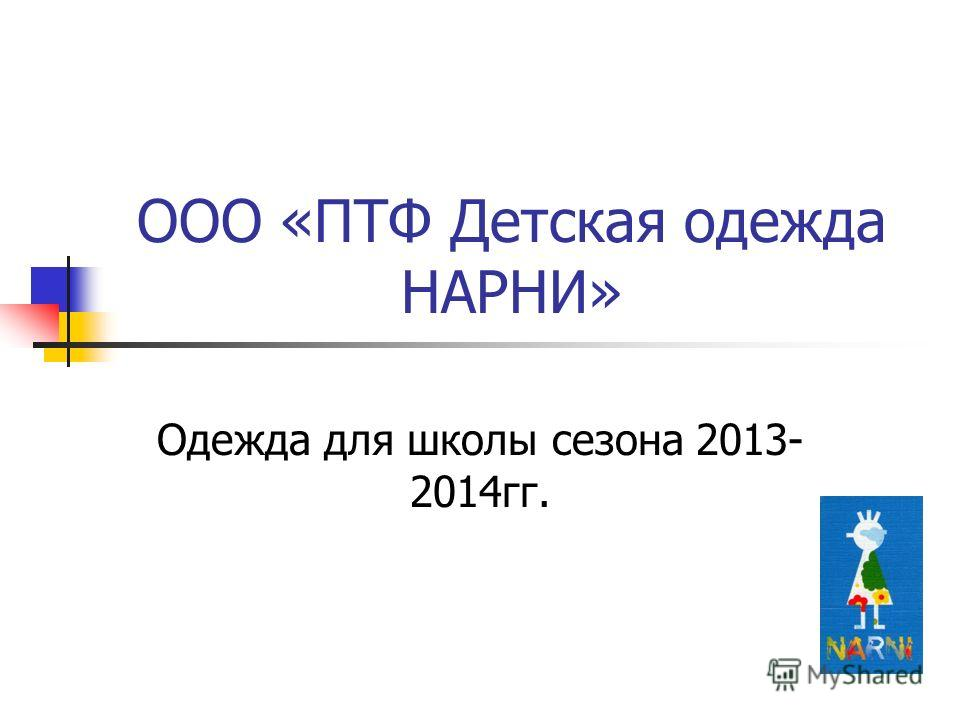 ООО «ПТФ Детская одежда НАРНИ» Одежда для школы сезона 2013- 2014гг.