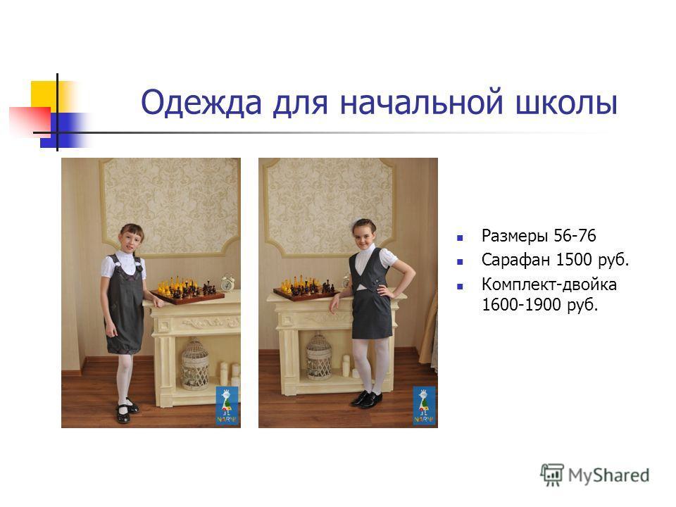 Одежда для начальной школы Размеры 56-76 Сарафан 1500 руб. Комплект-двойка 1600-1900 руб.