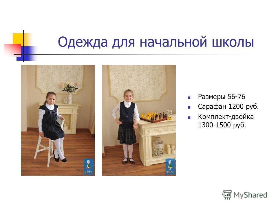 Одежда для начальной школы Размеры 56-76 Сарафан 1200 руб. Комплект-двойка 1300-1500 руб.
