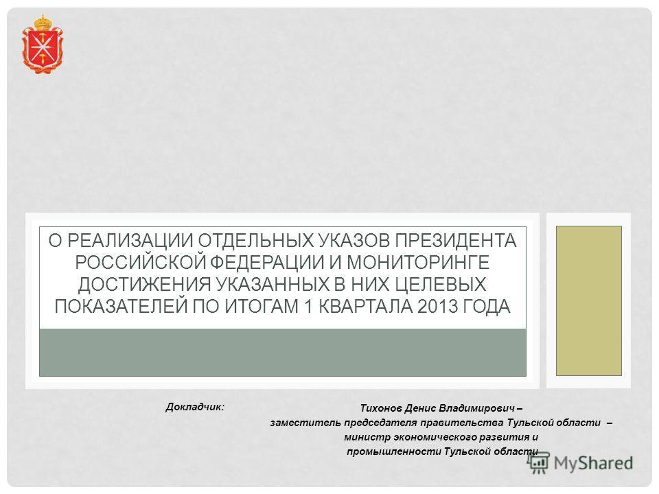 О РЕАЛИЗАЦИИ ОТДЕЛЬНЫХ УКАЗОВ ПРЕЗИДЕНТА РОССИЙСКОЙ ФЕДЕРАЦИИ И МОНИТОРИНГЕ ДОСТИЖЕНИЯ УКАЗАННЫХ В НИХ ЦЕЛЕВЫХ ПОКАЗАТЕЛЕЙ ПО ИТОГАМ 1 КВАРТАЛА 2013 ГОДА