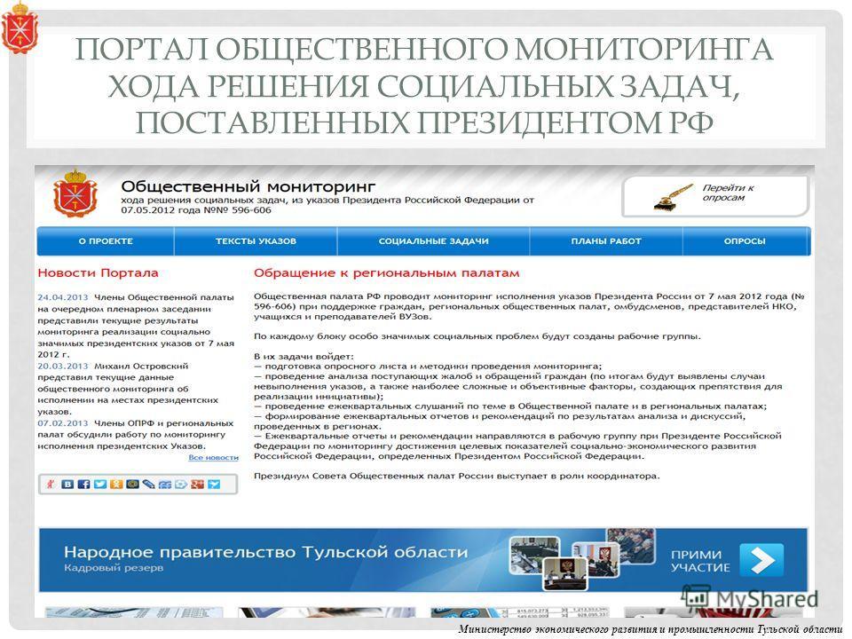 ПОРТАЛ ОБЩЕСТВЕННОГО МОНИТОРИНГА ХОДА РЕШЕНИЯ СОЦИАЛЬНЫХ ЗАДАЧ, ПОСТАВЛЕННЫХ ПРЕЗИДЕНТОМ РФ Министерство экономического развития и промышленности Тульской области http://om.oprf.ru/survey