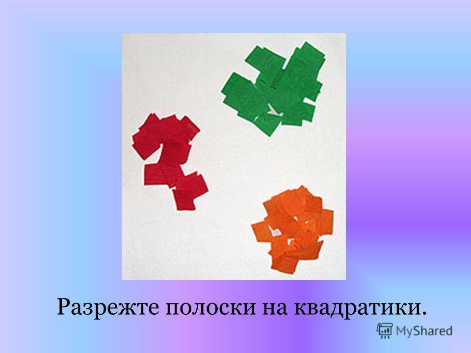 Разрежте полоски на квадратики.