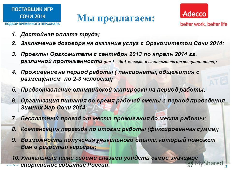 3 Add text 3 Мы предлагаем: 1.Достойная оплата труда; 2.Заключение договора на оказание услуг с Оргкомитетом Сочи 2014; 3.Проекты Оргкомитета с сентября 2013 по апрель 2014 гг. различной протяженности (от 1 – до 6 месяцев в зависимости от специальнос