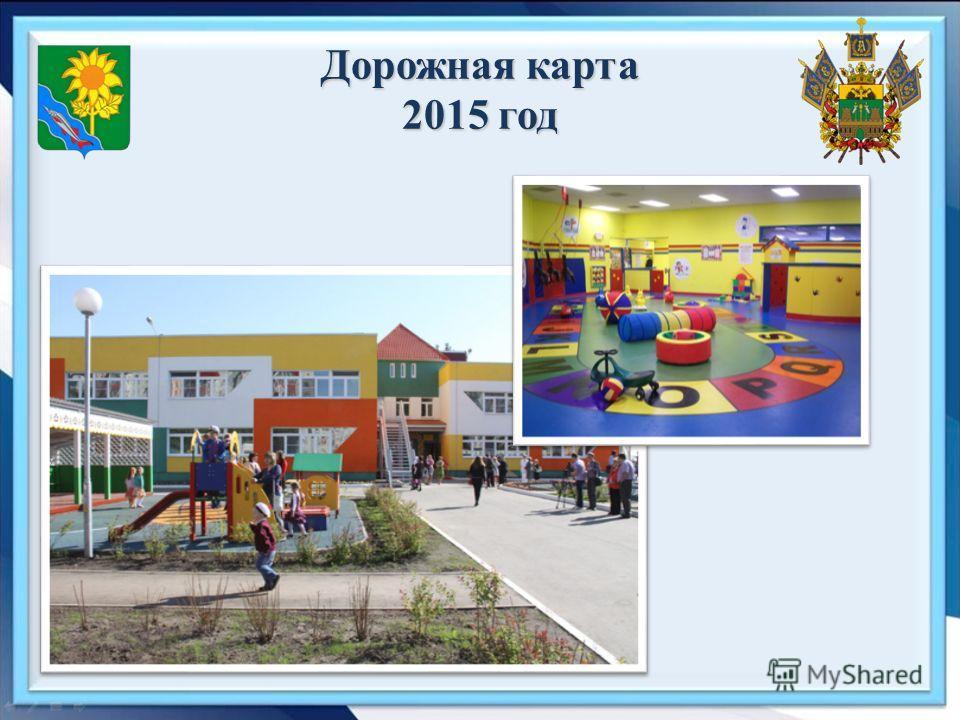 Дорожная карта 2015 год