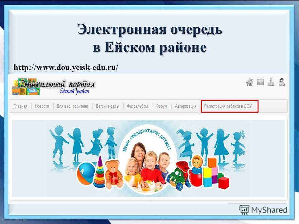 Электронная очередь в Ейском районе http://www.dou.yeisk-edu.ru/