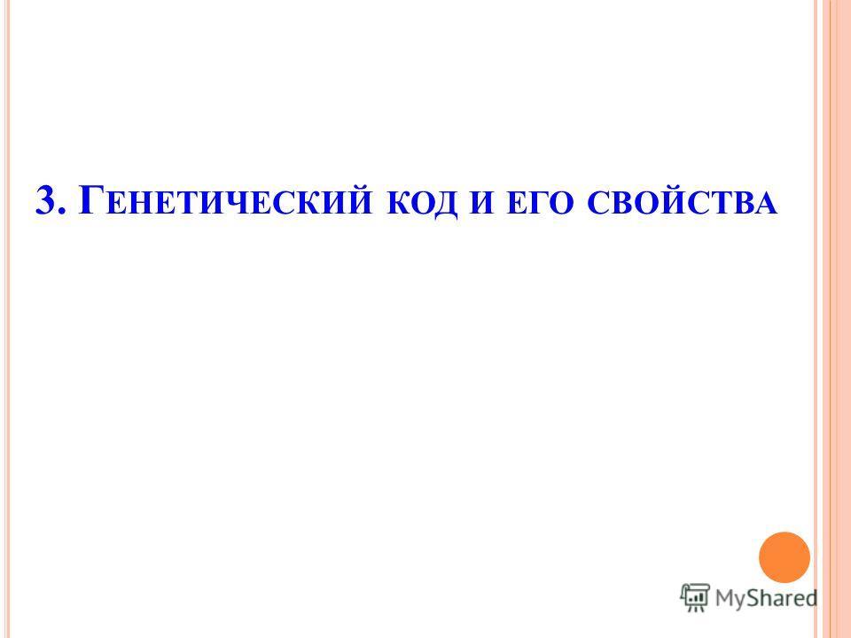 3. Г ЕНЕТИЧЕСКИЙ КОД И ЕГО СВОЙСТВА
