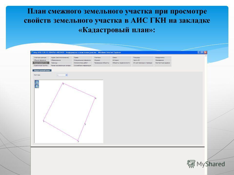План смежного земельного участка при просмотре свойств земельного участка в АИС ГКН на закладке «Кадастровый план»: