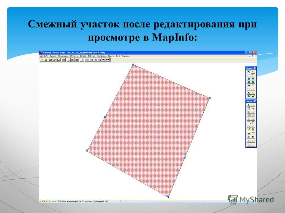 Смежный участок после редактирования при просмотре в MapInfo: