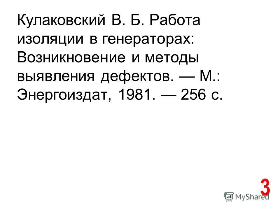 3 Кулаковский В. Б. Работа изоляции в генераторах: Возникновение и методы выявления дефектов. М.: Энергоиздат, 1981. 256 с.