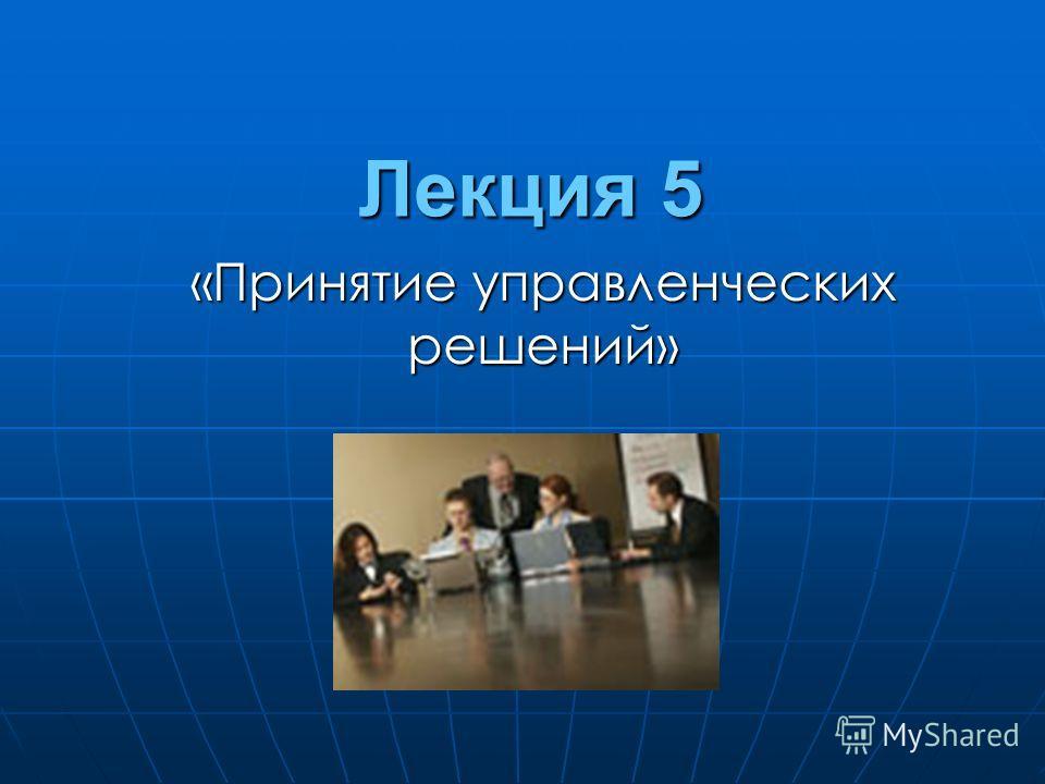 Лекция 5 «Принятие управленческих решений»