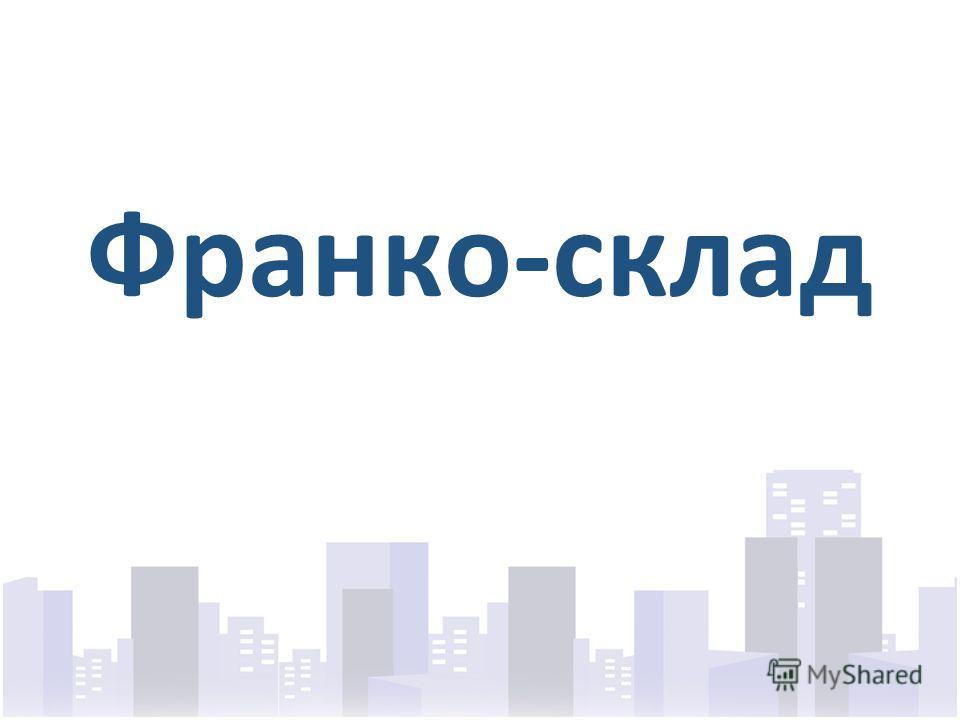 Франко-склад
