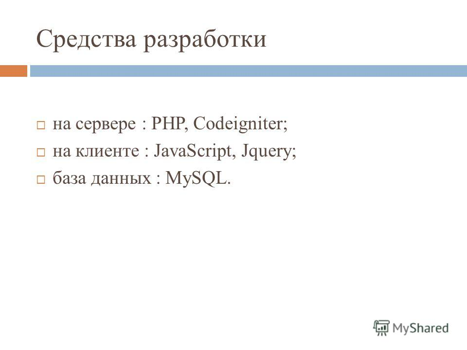 Средства разработки на сервере : PHP, Codeigniter; на клиенте : JavaScript, Jquery; база данных : MySQL.