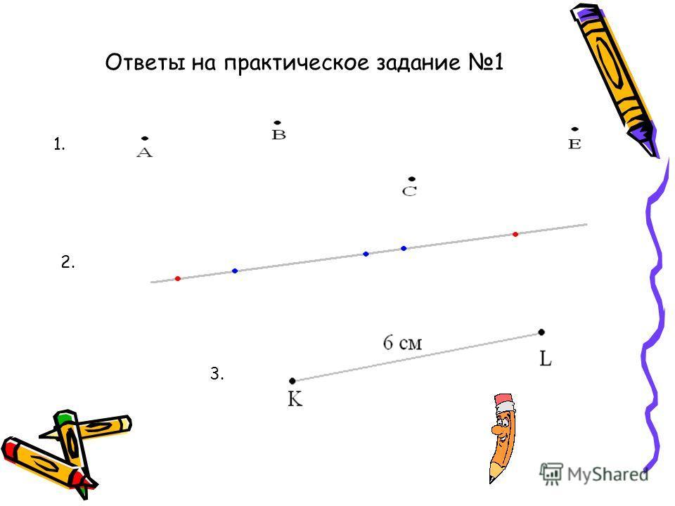 Практическая работа 1 (выполни в рабочей тетради) 1.С помощью линейки отметьте одну за другой четыре точки. Дайте им имена. 2.Отметьте красным карандашом две точки. Приложи к ним линейку. Отметь синим карандашом три точки, расположив их между красным