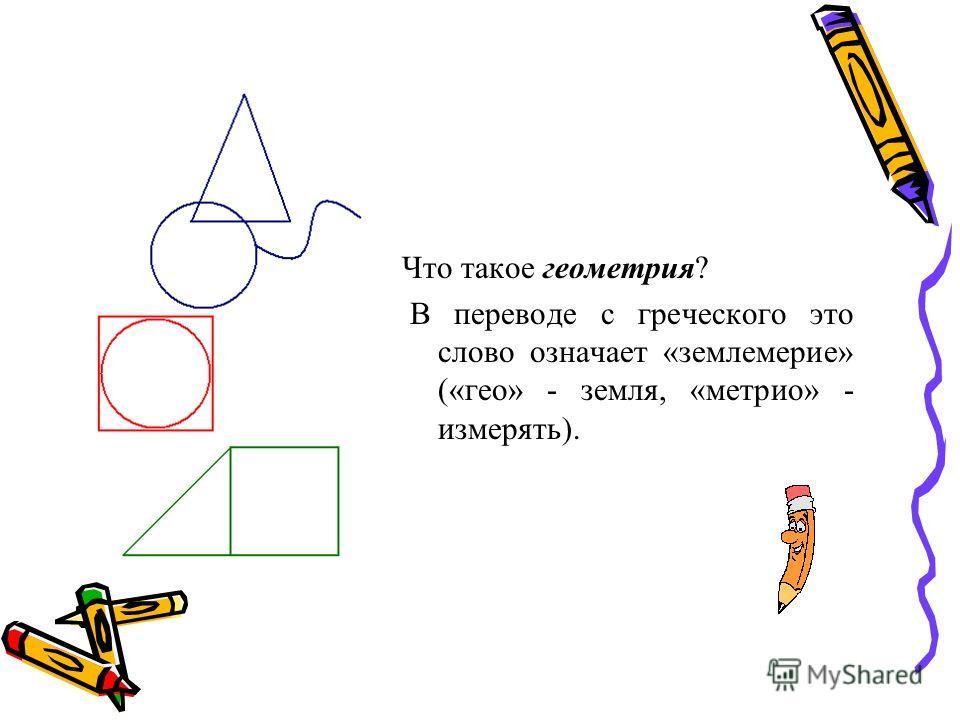 Подведем итоги: -что означает слово «геометрия»?«геометрия»? -перечислите инструменты, которые нужны для работы на уроке.инструменты, Домашнее задание: Петь песенку веселой Точки.песенку Учите буквы латинского алфавита.латинского алфавита.