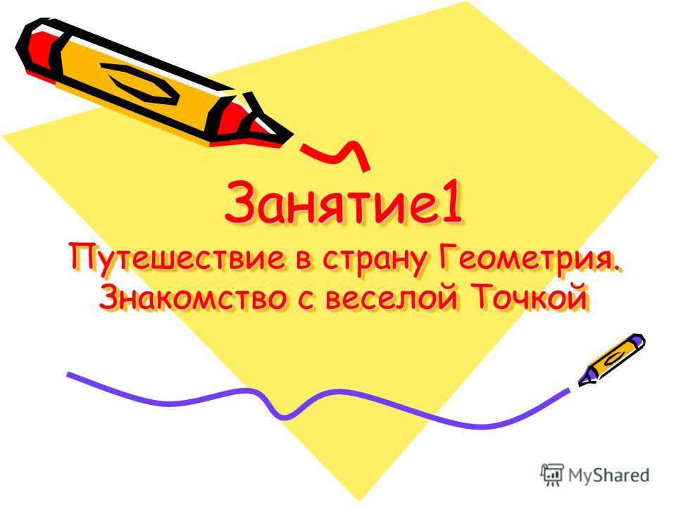 Наглядная геометрия для начальной школы Наглядная геометрия для начальной школы