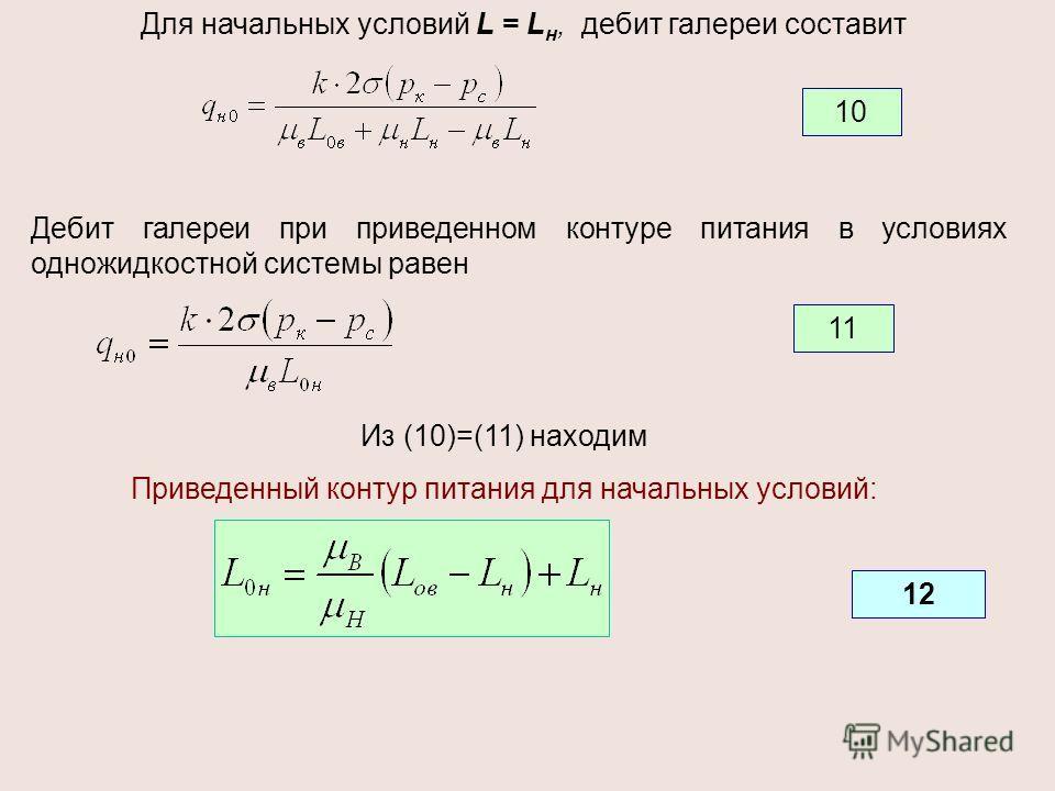 Для начальных условий L = L н, дебит галереи составит Дебит галереи при приведенном контуре питания в условиях одножидкостной системы равен Из (10)=(11) находим Приведенный контур питания для начальных условий: 10 11 12