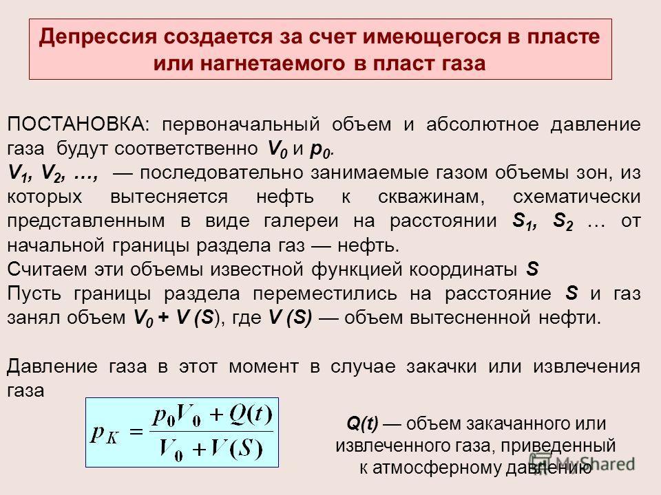 Депрессия создается за счет имеющегося в пласте или нагнетаемого в пласт газа ПОСТАНОВКА: первоначальный объем и абсолютное давление газа будут соответственно V 0 и р 0. V 1, V 2, …, последовательно занимаемые газом объемы зон, из которых вытесняется