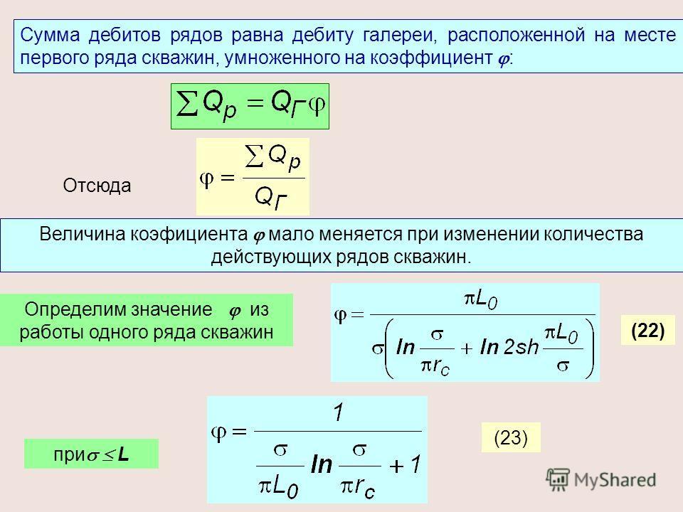 Сумма дебитов рядов равна дебиту галереи, расположенной на месте первого ряда скважин, умноженного на коэффициент : Отсюда Величина коэфициента мало меняется при изменении количества действующих рядов скважин. Определим значение из работы одного ряда