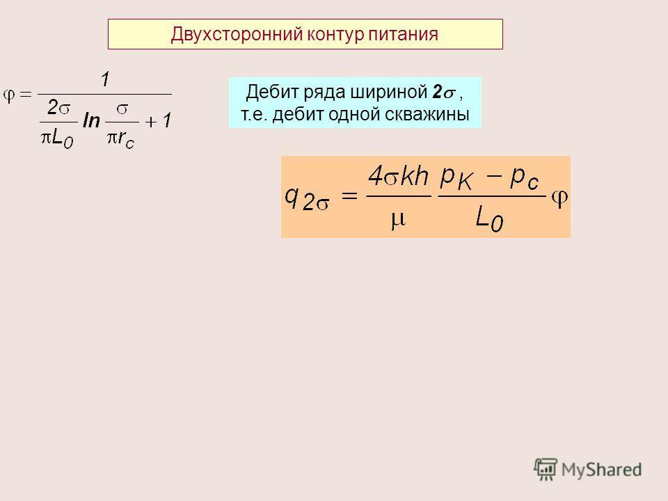 Двухсторонний контур питания Дебит ряда шириной 2, т.е. дебит одной скважины