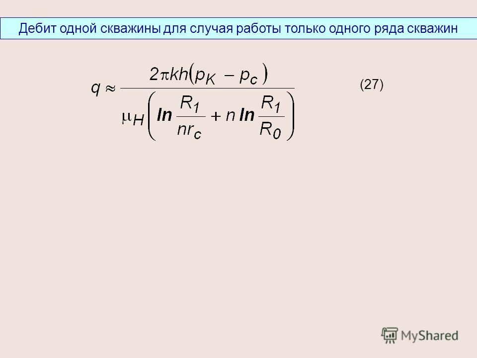Дебит одной скважины для случая работы только одного ряда скважин (27)
