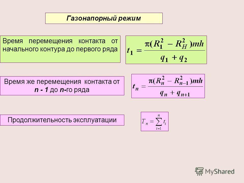 Газонапорный режим Время перемещения контакта от начального контура до первого ряда Время же перемещения контакта от n - 1 до n-го ряда Продолжительность эксплуатации