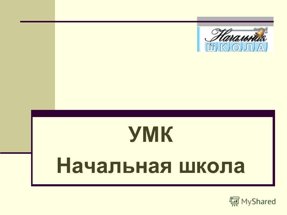 УМК Начальная школа