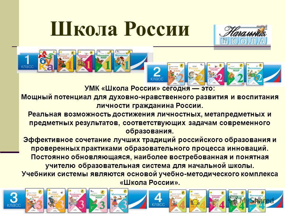 Школа России УМК «Школа России» сегодня это: Мощный потенциал для духовно-нравственного развития и воспитания личности гражданина России. Реальная возможность достижения личностных, метапредметных и предметных результатов, соответствующих задачам сов