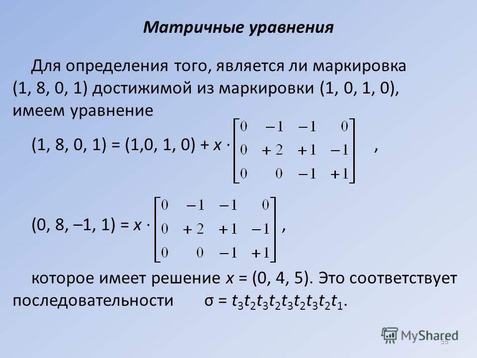 Матричные уравнения Для определения того, является ли маркировка (1, 8, 0, 1) достижимой из маркировки (1, 0, 1, 0), имеем уравнение (1, 8, 0, 1) = (1,0, 1, 0) + х ·, (0, 8, –1, 1) = х ·, которое имеет решение х = (0, 4, 5). Это соответствует последо
