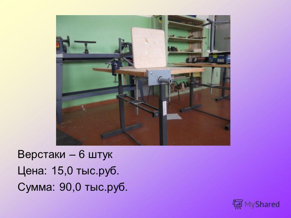 Верстаки – 6 штук Цена: 15,0 тыс.руб. Сумма: 90,0 тыс.руб.